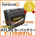 ATLAS BX/アトラス【T-110(D31L)】カーバッテリー(アイドリングストップ車用バッテリー)T110
