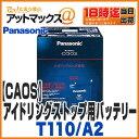 【パナソニック Panasonic】【N-T110/A2】アイドリングストップ車対応 カーバッテリー caos ブルーバッテリー カオス T-110 A2