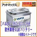 Varta560-901-068