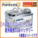 Varta570-901-076
