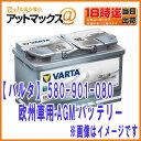 Varta580-901-080