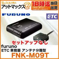 古野電機ETC車載器【FNK-M09Tセットアップ無】(音声案内アンテナ分離型ブラック)(FNK-M07T後継機)(FNKM09Tゆうパケ不可)