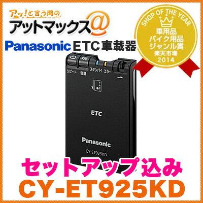 【CY-ET925KD】セットアップ込 パナソニック ETC車載器 音声案内 アンテナ分離型 ブラック