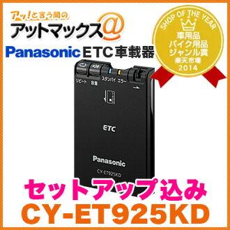 CY-ET925KD Setup embedded Panasonic ETC car vehicle audio guide antenna isolation type black