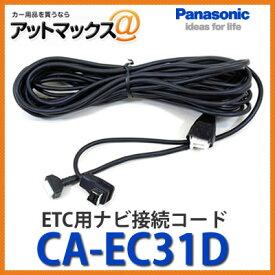 CA-EC31D Panasonic パナソニック ETC車載器接続コード CA-EC31D{CA-EC31D[500]}