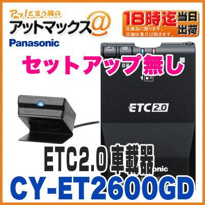 【パナソニック】【CY-ET2600GD】セットアップ無ETC2.0車載器 GPS付き発話型 アンテナ分離型カーナビがなくてもつかえる