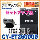【パナソニック】【CY-ET2600GD】セットアップ込みETC2.0車載器 アンテナ分離型 GPS付き発話型カーナビがなくてもつか…
