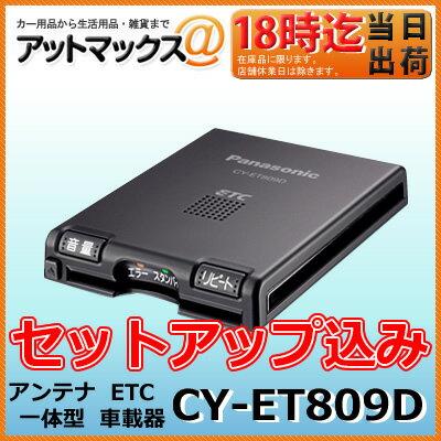 CY-ET809D【セットアップ込み】パナソニック ETC車載器 音声案内 アンテナ一体型 ブラック