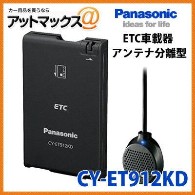 【セットアップ無し】 CY-ET912KD Panasonic パナソニック アンテナ分離型ETC車載器 ブザータイプ ブラック CY-ET912KD 【セットアップは含まれません】{CY-ET912KD[500]}