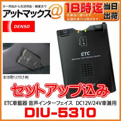DIU-5310 【セットアップ込み】デンソー ETC車載器 音声インターフェイスタイプ アンテナ分離型 DC12V/24車兼用 104126-4150