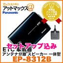 Ep-8312b-set