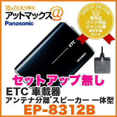 【EP-8312B】 ETC車載器 アンテナ分離・スピーカー一体型【セットアップ無し】 三菱電機/MITSUBISHI {EP-8312B[51]}