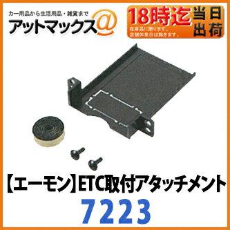 【エーモン】ETC取付アタッチメント(トヨタ )【7223】