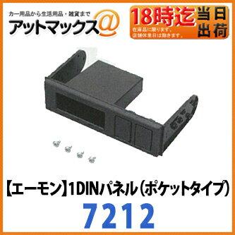 【エーモン】【ゆうパケット300円】1DINパネル(ポケットタイプ)【7212】