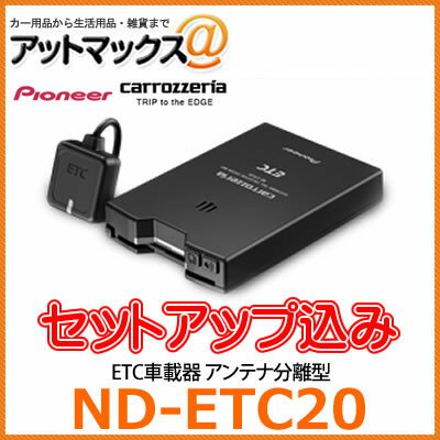 ND-ETC20 セットアップ込み パイオニア カロッツェリア carrozzeria アンテナ分離型 ETC車載器 単独使用が可能なスタンドアローン音声案内タイプ