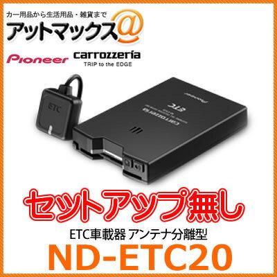 ND-ETC20 セットアップ無し パイオニア カロッツェリア carrozzeria アンテナ分離型 ETC車載器 音声案内タイプ 単独使用が可能なスタンドアローン {ND-ETC20[600]}