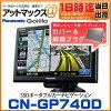 CN GP740D 松下松下便携式汽车导航大猩猩 SSD 7 V 16 GBSSD 段导航 cn gp740d CN GP730D 继任者产品