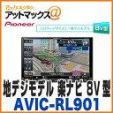 Avic-rl901