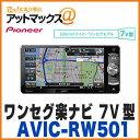 Avic-rw501