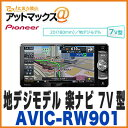 Avic-rw901
