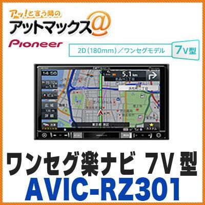 【パイオニア カロッツェリア】【AVIC-RZ301】カーナビ ワンセグモデル 楽ナビ(2DIN:180mm)7V型 AV一体型 メモリーナビゲーション{AVIC-RZ301[9980]}{AVIC-RZ301[9980]}