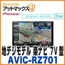 Avic-rz701