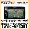 AVIC-MP33II avic-mp33-2 pioneer carrozzeria carrozzeria 4.8 type wide VGA monitor car navigation system