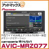 AVIC-MRZ077 pioneer carrozzeria Carrozzeria effortless navigation fun NAVI 2D main unit types AV integrated memory navigation air gesture function