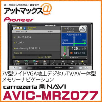 AVIC-MRZ077 선구자 carrozzeria 카롯트리아락네비락NAVI 2 D메인 유닛 타입 AV일체형 메모리 네비게이션 에어 제스처 기능 탑재