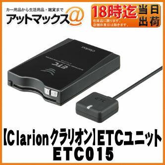 【Clarion クラリオン】ナビオプションETCユニット【ETC015】