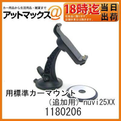 標準カーマウント(追加用)nuvi25XX 1180206{1180206[998]}