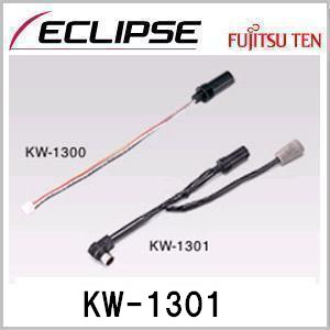 KW-1301 ECLIPSE イクリプス Ei-LAN ETC変換コード KW-1301{KW-1301[700]}