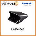 【CA-FX906D】【Panasonic パナソニック】 ETCアンテナ取付ブラケットCAFX906Dゆうパケット不可