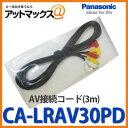 Ca-lrav30pd_1