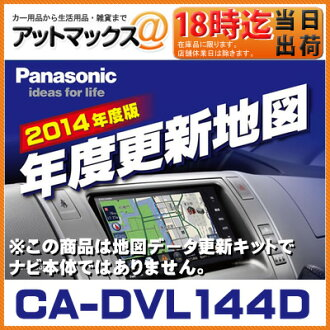 CA-DVL144D Panasonic Panasonic map update Kit fiscal update version map digital map DVD ROM DV2200/P-nabi series for