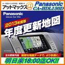CA-HDL136D パナソニック Panasonic 2013年度版 HDDナビ全国地図データ更新キット 送料無料 代引き無料