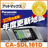 Map map SDHC card MP50 use in the CA-SDL161D Panasonic Panasonic map update kit year for update
