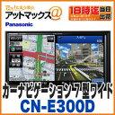Cn-e300d