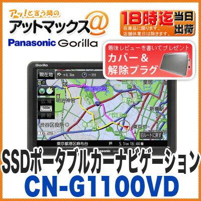 【パナソニック】【CN-G1100VD 専用カバー・解除プラグ付き♪】 ゴリラ SSDポータブルカーナビゲーション7インチ 16GB CN-GP1000VDの後継