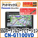 Cn-g1100p