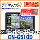 Cn-g510c