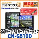 Cn-g510p