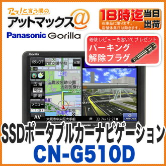 Succession of gorilla SSD portable car navigation 5 inches 16GB CN-G500D