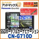 【パナソニック】【CN-G710D 解除プラグ付き♪♪】ゴリラ SSDポータブルカーナビゲーション7インチ 16GB CN-G700Dの後継