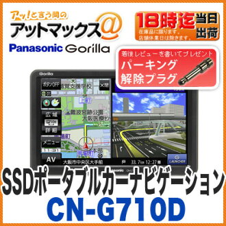 Succession of gorilla SSD portable car navigation 7 inches 16GB CN-G700D