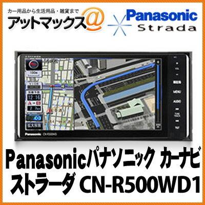 【訳あり特価品】CN-R500WD1 Panasonic パナソニック カーナビ Strada ストラーダ CN-R500WD1 送料無料 {CN-R500WD1[505]}