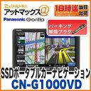 【パナソニック】【CN-G1000VD】 ゴリラ SSDポータブルカーナビゲーション7インチ 16GB CN-GP755VDの後継 【今なら、解除プラグ付き♪♪...
