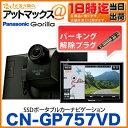 Gp-757_item01