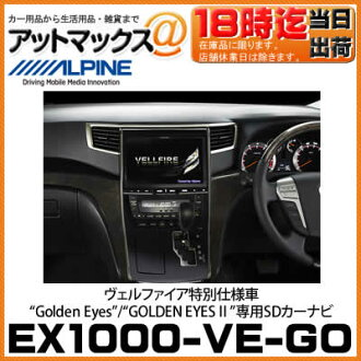 10 inches of EX1000-VE-GO Alpine BIGX premieres liquid crystalline SD car navigation VELLFIRE special-edition car Golden Eyes GOLDEN EYES2 is for exclusive use