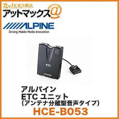 ALPINE/アルパインナビ連動ETCユニット【HCE-B053】アンテナ分離型/ナビ接続ケーブル同梱(ビッグXプレミアム対応 EX10-VE-S/EX10-VE-B)(EX009V/EX008V/X008V/007WVシリーズ)【ゆうパケット不可】